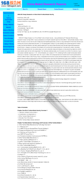 20092013-deep-research-on-china-wind-turbine-blade-industry-full-version.png