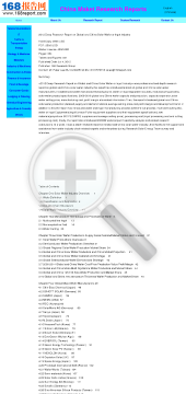 2012-deep-research-report-on-global-and-china-solar-wafer-or-ingot-industry-full-version.png