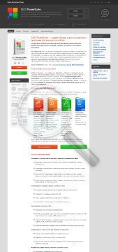 website-auditor-russian-edition-enterprise-license.png